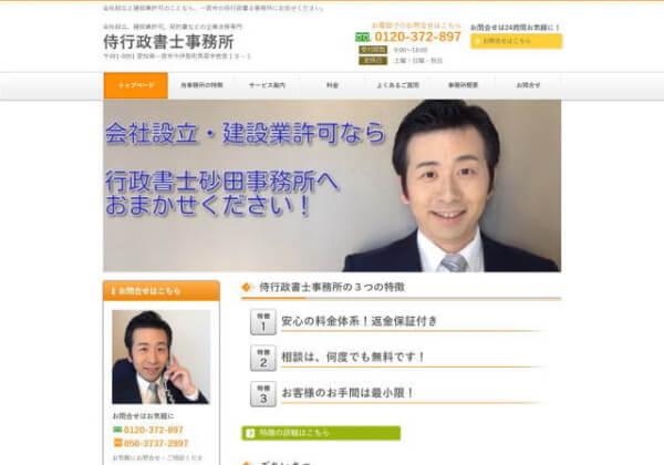 侍行政書士事務所のホームページ