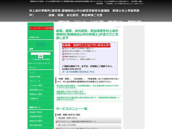 村上会計事務所のホームページ