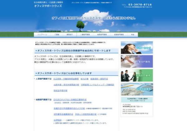 社会保険労務士・行政書士事務所オフィスサポートウィズのホームページ