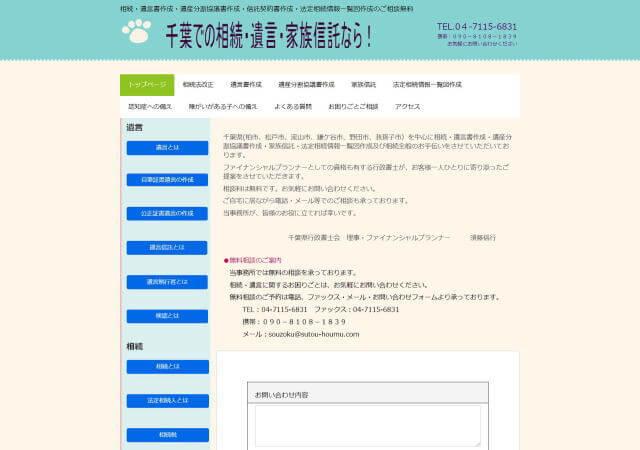 行政書士 須藤法務事務所のホームページ