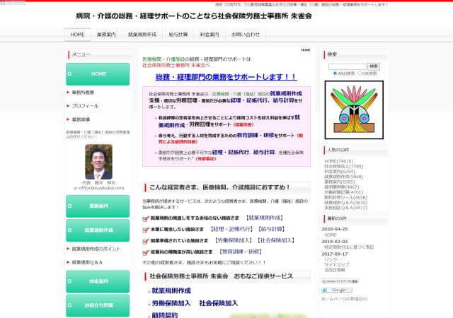 社会保険労務士事務所 朱雀会のホームページ