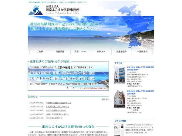 弁護士法人 湘南よこすか法律事務所のホームページ