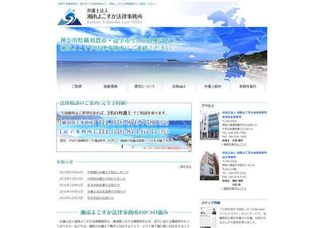 弁護士法人 湘南よこすか法律事務所 逗子事務所(神奈川県逗子市)