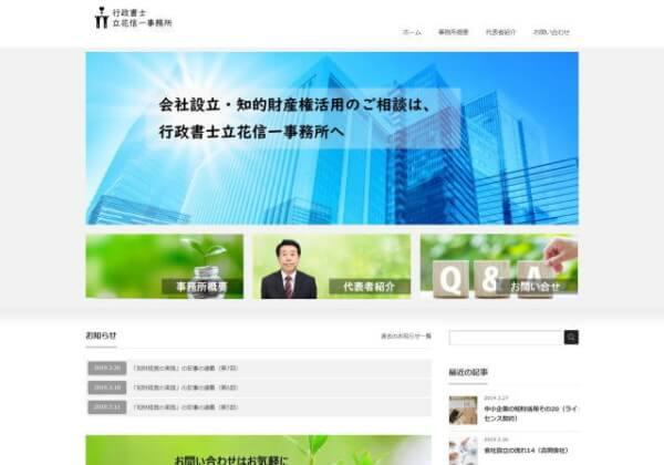 行政書士立花信一事務所のホームページ