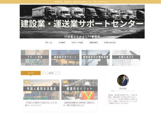 行政書士たかよしFP事務所のホームページ