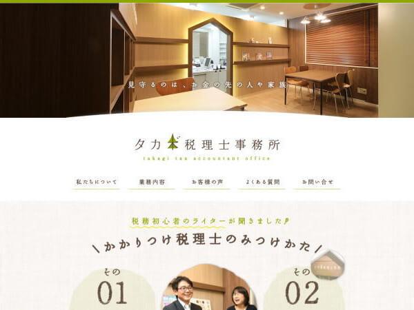高木伸二税理士事務所のホームページ