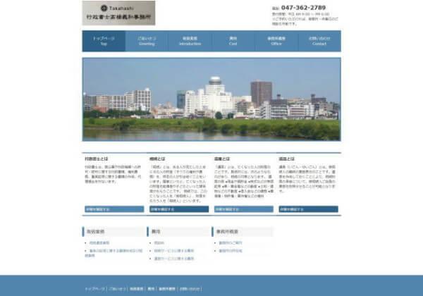 行政書士髙橋義和事務所のホームページ