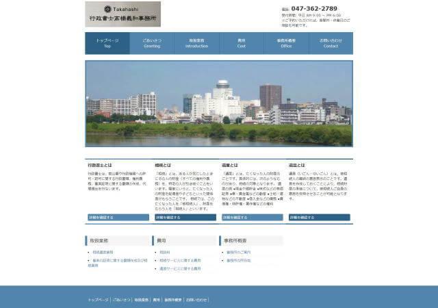行政書士髙橋義和事務所(千葉県松戸市)
