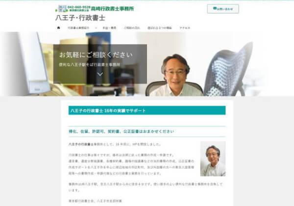 高崎行政書士事務所のホームページ