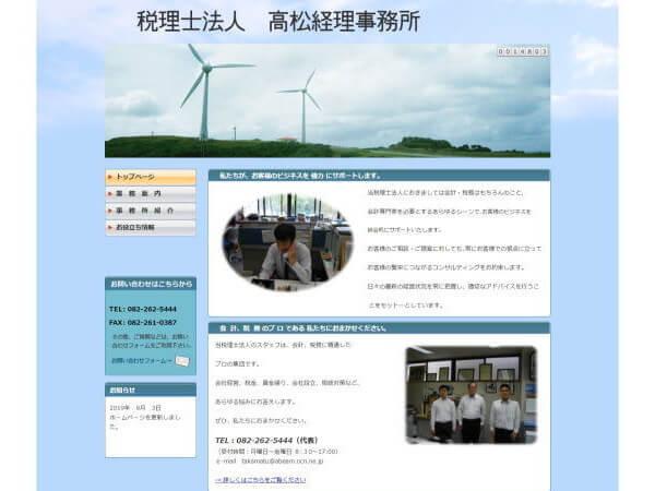 税理士法人 高松経理事務所のホームページ