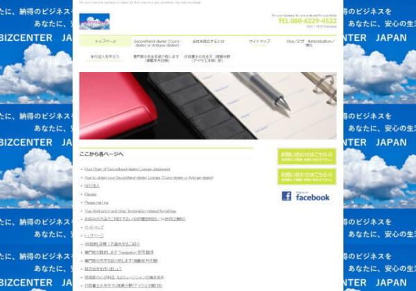 王子行政書士事務所のホームページ