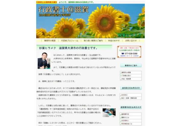 玉山国雄行政書士事務所のホームページ