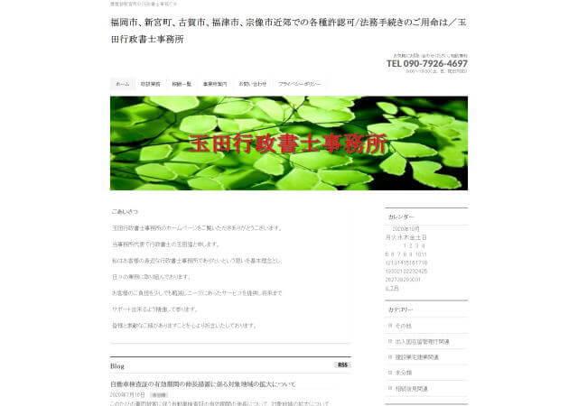 玉田行政書士事務所のホームページ