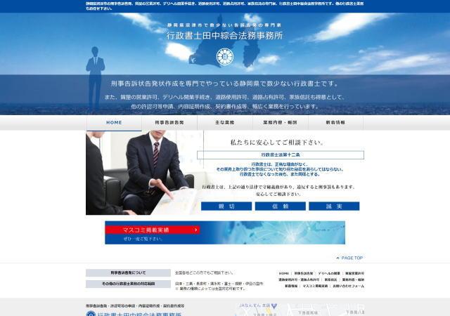 行政書士田中綜合法務事務所のホームページ