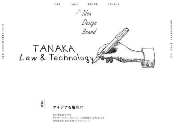 田中特許事務所のホームページ