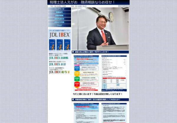 税理士法人 えがおのホームページ