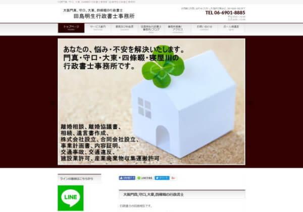 田島明生行政書士事務所のホームページ