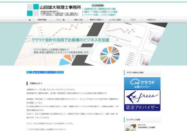 山田雄大税理士事務所のホームページ