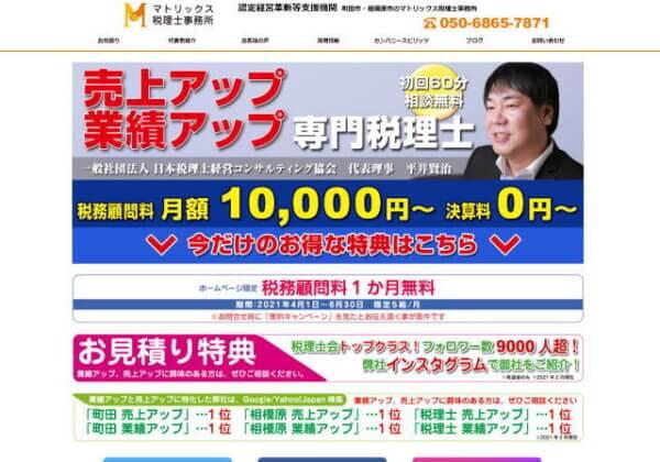 マトリックス税理士事務所のホームページ