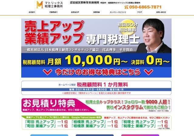 マトリックス税理士事務所(東京都町田市)