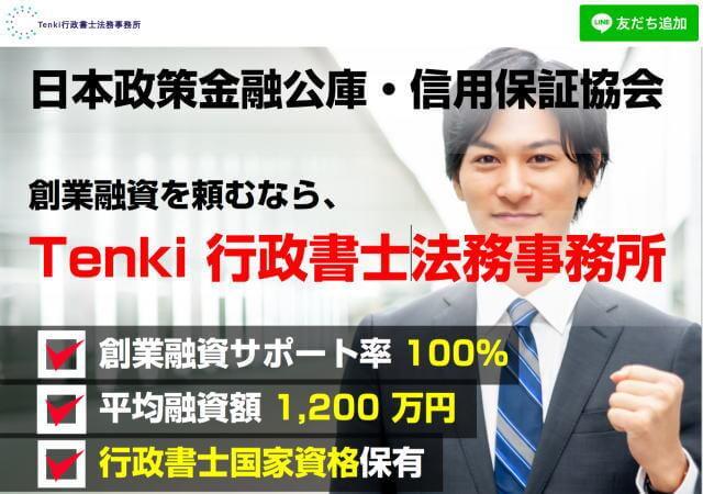 Tenki行政書士法務事務所のホームページ