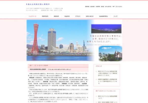 寺嶌社会保険労務士事務所のホームページ