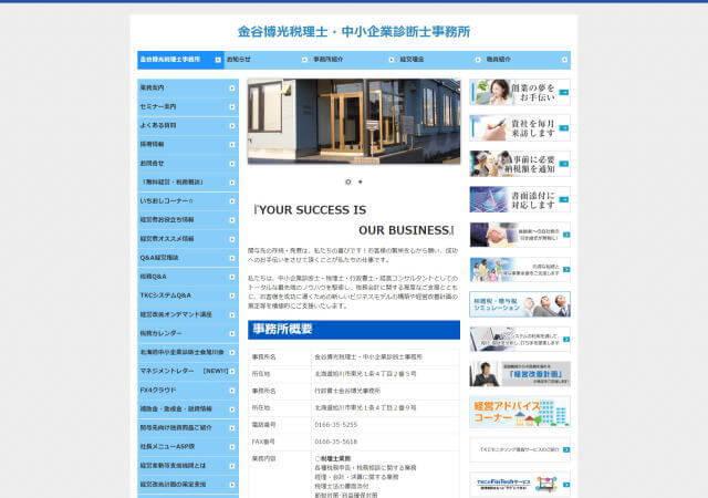 金谷博光税理士・中小企業診断士事務所のホームページ