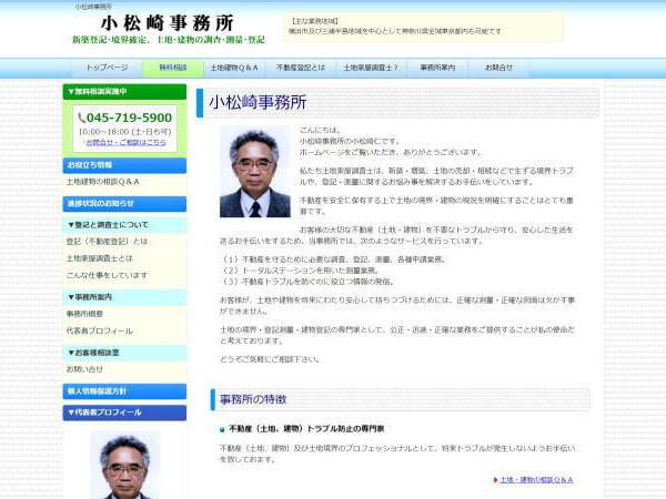 小松崎事務所のホームページ