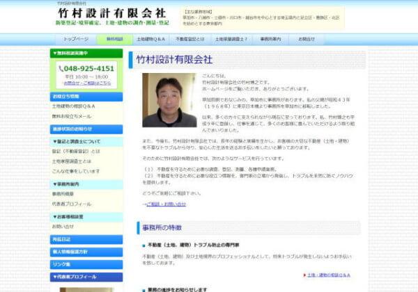 竹村設計 有限会社のホームページ