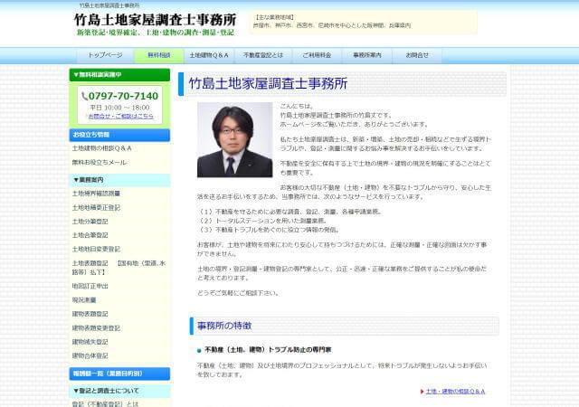 竹島土地家屋調査士事務所のホームページ