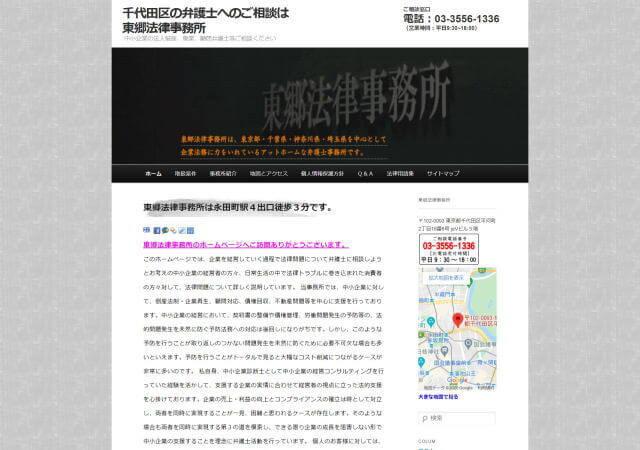 東郷法律事務所のホームページ