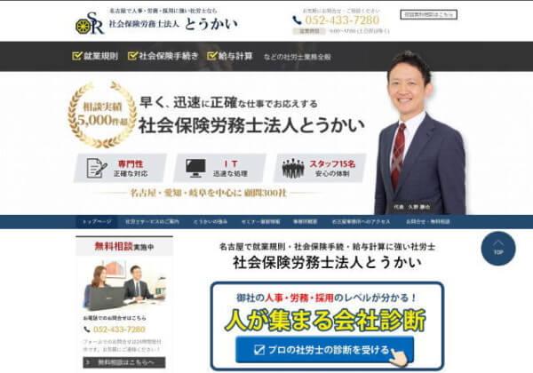 社会保険労務士法人 とうかいのホームページ