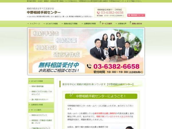東京国際司法書士事務所のホームページ