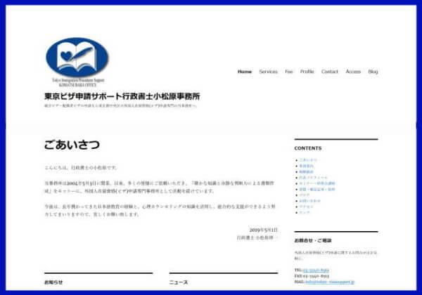 東京ビザ申請サポート行政書士小松原事務所のホームページ
