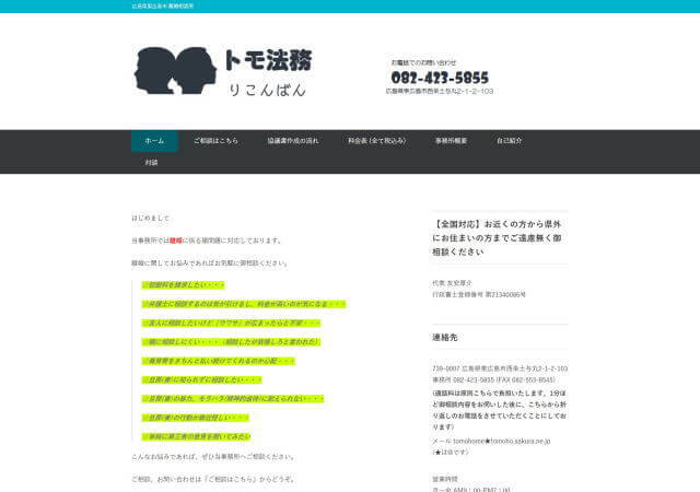 行政書士事務所トモ法務のホームページ