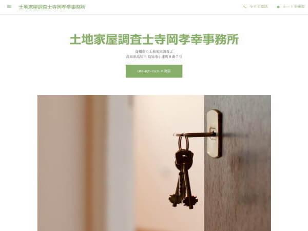 土地家屋調査士寺岡孝幸事務所のホームページ