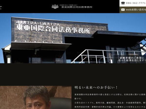 司法書士法人・行政書士法人 東亜国際合同法務事務所のホームページ