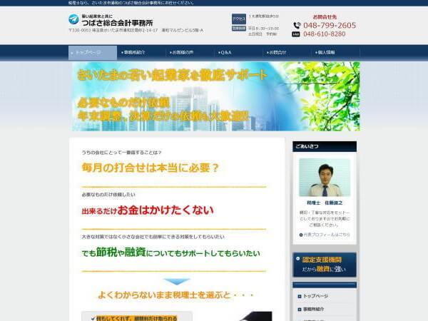 つばさ総合会計事務所のホームページ