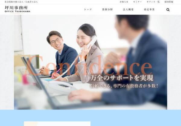 社会保険労務士法人・行政書士法人 坪川事務所のホームページ