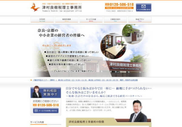 津村良樹税理士事務所のホームページ