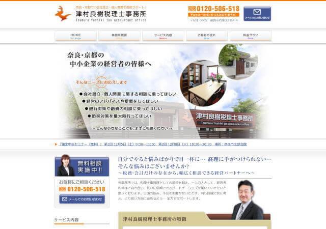 津村良樹税理士事務所(奈良県奈良市)
