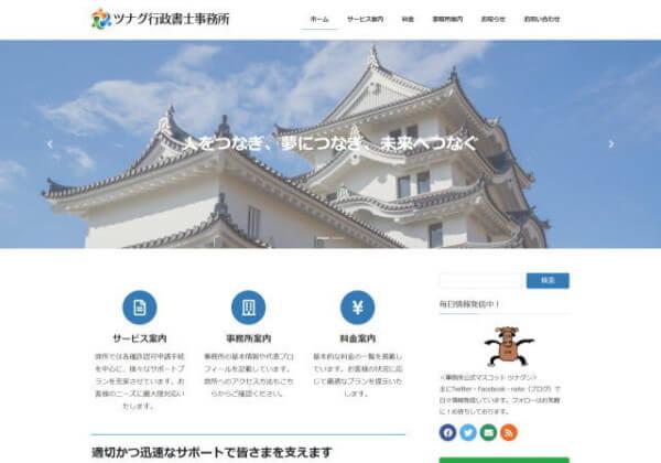 ツナグ行政書士事務所のホームページ