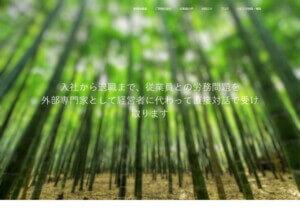 竹内孝夫社会保険労務士事務所のホームページ