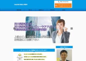 うぬま東行政書士事務所のホームページ