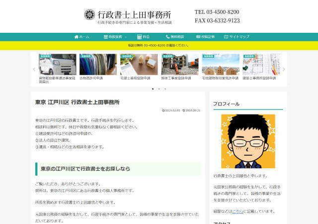 行政書士上田事務所のホームページ