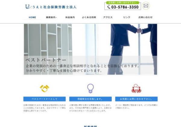 うえと 社会保険労務士法人のホームページ