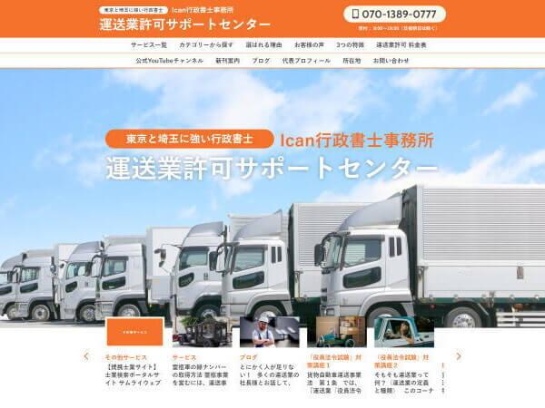 Ican行政書士事務所のホームページ