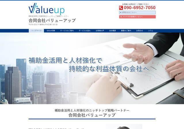 合同会社 バリューアップのホームページ