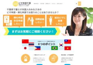 行政書士 ライトアップ事務所のホームページ