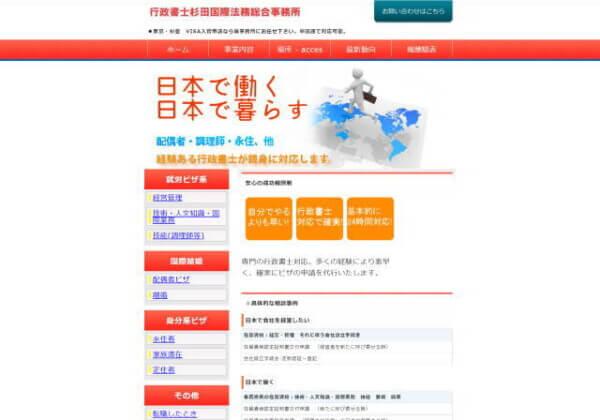 行政書士 杉田国際法務総合事務所のホームページ